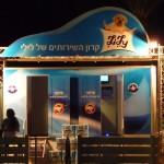 toilettes-publiques-israel